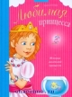 Истории маленькой принцессы